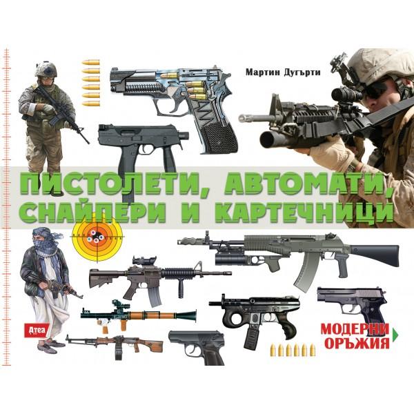 Детска книга: Пистолети, автомати, снайпери и картечници – Модерни оръжия