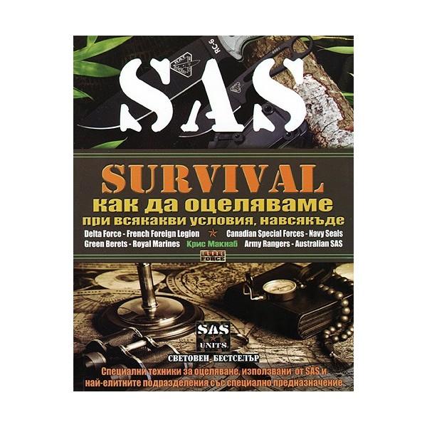 Survival – SAS- Как да оцеляваме при всякакви условия, навсякъде