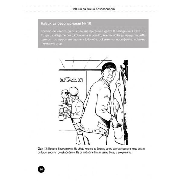 Survival II част – Как ви крадат крадците и как да се предпазим