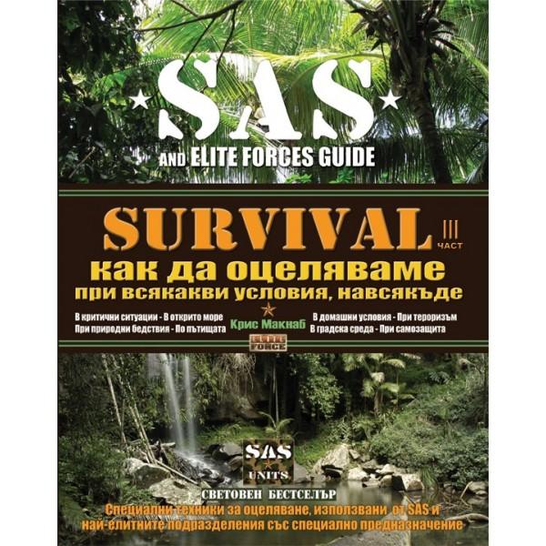 Survival III SAS Как да оцеляваме при всякакви условия навсякъде