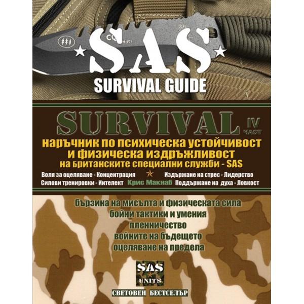 Survival IV SAS Наръчник по психическа устойчивост и …