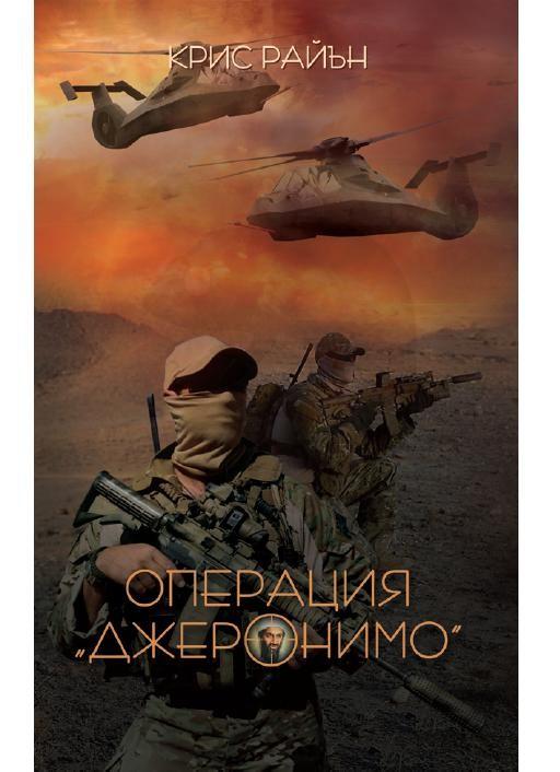 """Книга """"Операция Джеронимо"""" Крис Райън"""