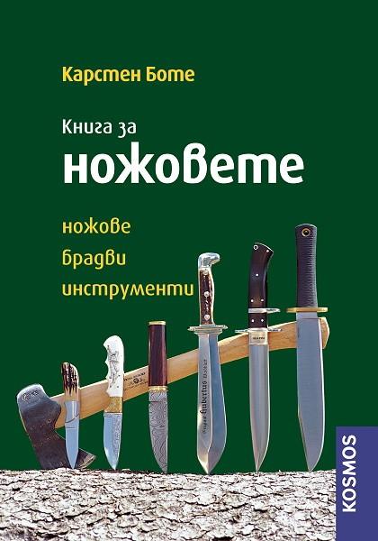 Книга за ножовете – от Карстен Боте
