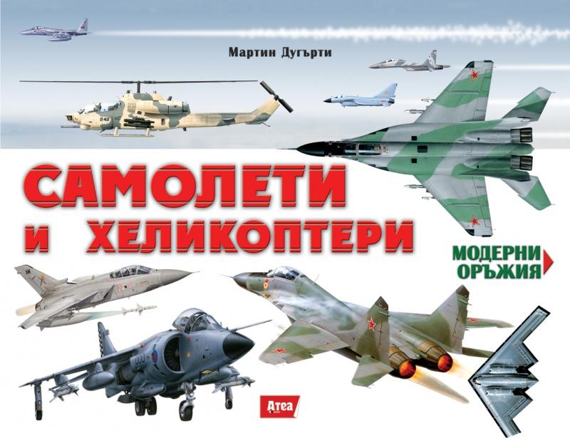 Детска книга: Самолети и хеликоптери – Модерни оръжия