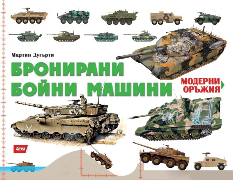 Детска книга: Бронирани бойни машини – Модерни оръжия