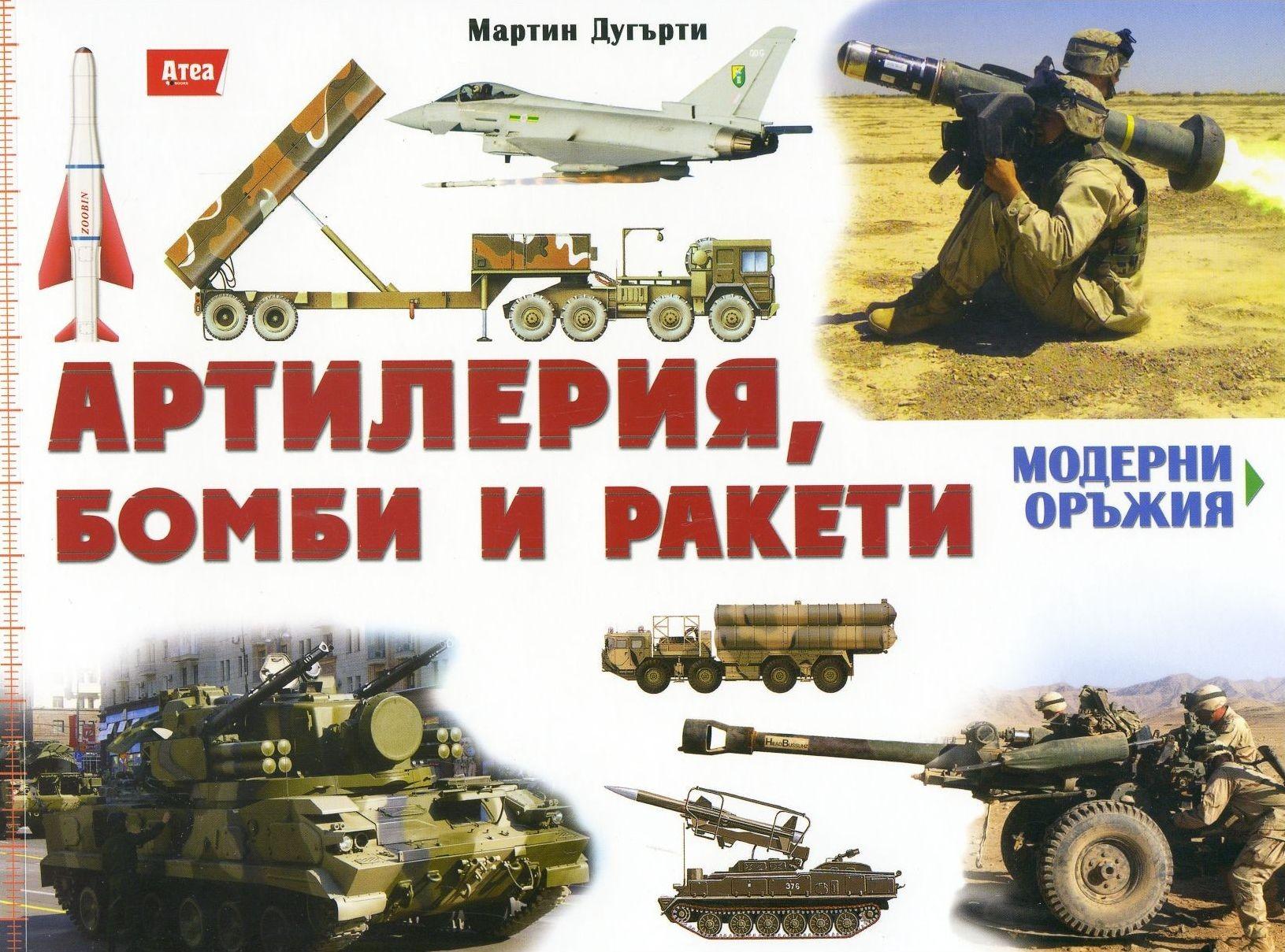 Детска книга: Артилерия, бомби и ракети – Модерни оръжия