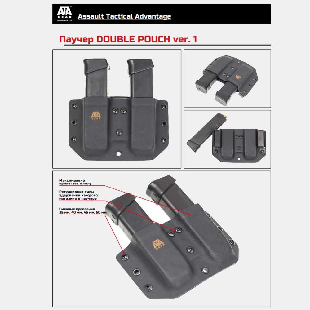 Двоен холдър от кайдекс ATA GEAR Double Pouch ver.1 за GLOCK Black