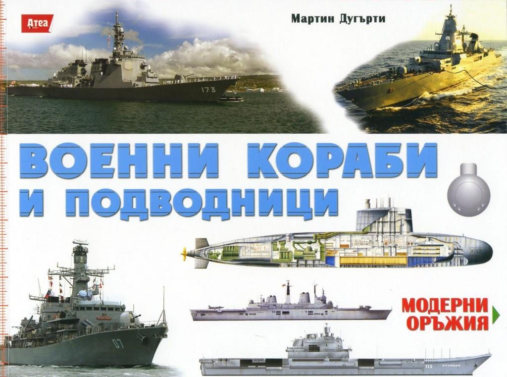 Детска книга: Военни кораби и подводници – Модерни оръжия